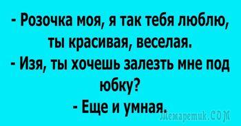 Одесский юмор про любовь