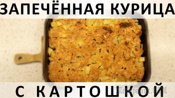 Запечённая курица с картошкой: в пикантном имбирно-чесночном маринаде