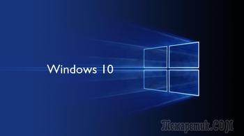 Как бороться с чёрным экраном после обновления до Windows 10