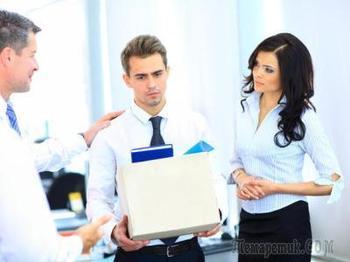 Как без проблем пережить увольнение?