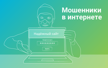 7 способов, как проверить сайт на мошенничество онлайн
