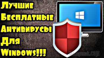 Топ-10 бесплатных антивирусов для компьютеров на Windows