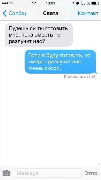 24 СМС о «глубоких чувствах»