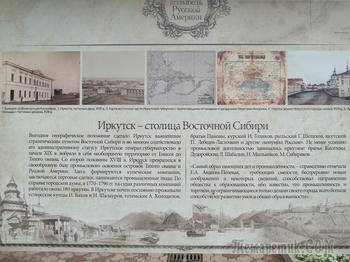 Иркутск колыбель Русской Америки