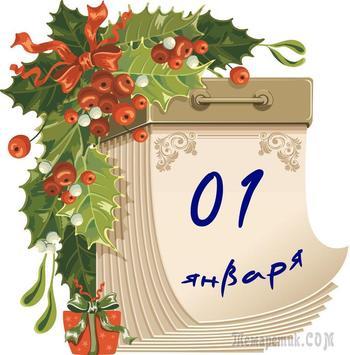 Я оторву листок в календаре… (Cтих)
