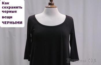 Как стирать чёрные вещи, чтобы они не превратились в тряпки (7 советов)