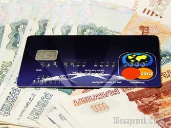 Ренессанс Кредит, сомнительный банк