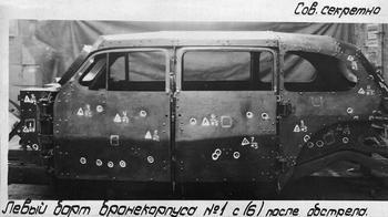 Как испытывали бронированный автомобиль для советских правителей