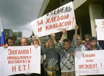 Как Америка сохранила Ельцина президентом