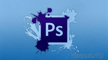 Горячие клавиши для продуктивной работы в Photoshop