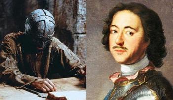 Тайна Железной маски разгадана? Тайным узником мог быть российский царь Петр I