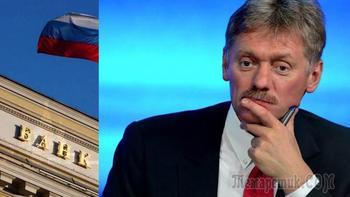 Кремль отреагировал на падение рубля