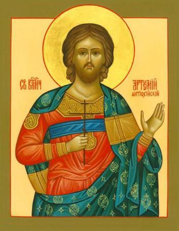 Святой великомученик Артемий: житие