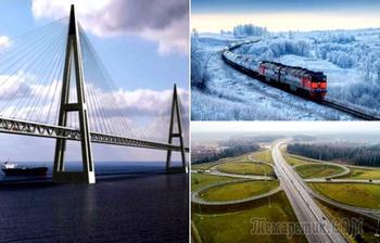 Скоростные трассы и мост через Волгу: 8 масштабных строительных проектов России