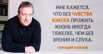 Юмор от Геннадия Хазанова