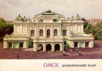Омск в 1983 году