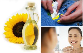 17 способов полезного использования подсолнечного масла, о которых вы не знали