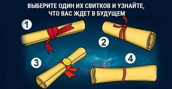 Выберите свиток и получите прогноз на будущее