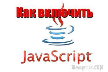 Как включить javascript в браузере — инструкция для всех версий