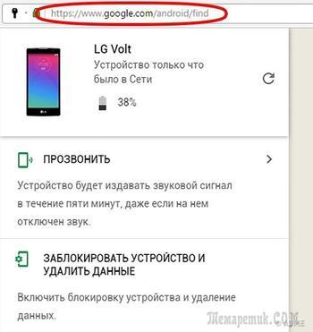 Если Вы потеряли смартфон!!!