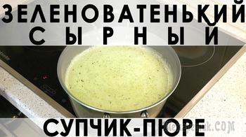 Всеми любимый сырный супчик: ополезненный вариант с пюрированной капустой брокколи
