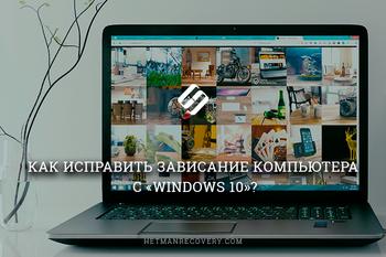 Завис компьютер с Windows 10, что делать