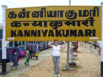 Каньякумари - край света