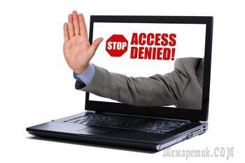 Способы зайти на заблокированные сайты с ПК, смартфона и планшета