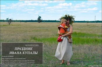 Фотопрогулки.  Праздник Ивана Купала