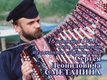 16 октября 1954 г. - день рождения Сергея Леонидовича Сметанина