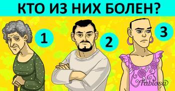 Загадка на смекалку: кто из троих людей болен?