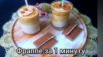 Фраппе. Холодный, молочно кофейный коктейль за 1 минуту