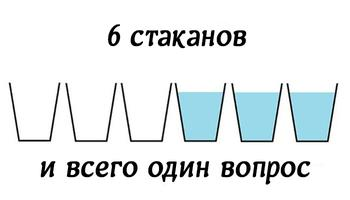Задача 6 стаканов для людей с iq 140