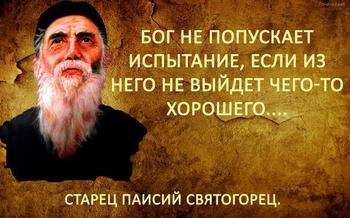 Житие Паисия Святогорца: биография, фото и дата смерти
