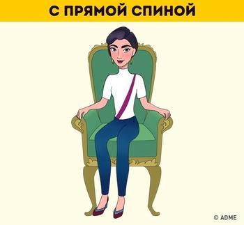 Выберите позу, в которой любите сидеть, а мы расскажем все о вашем характере
