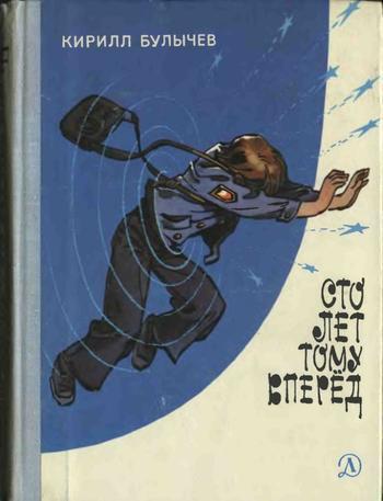 Иллюстрации из книги детства Кира Булычева «Сто лет тому вперёд», 1978 год