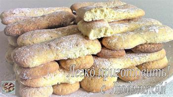 Печенье Савоярди для торта Тирамису