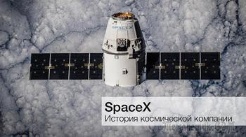 История космической компании SpaceX