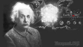 Как работает теория относительности Эйнштейна в реальной жизни