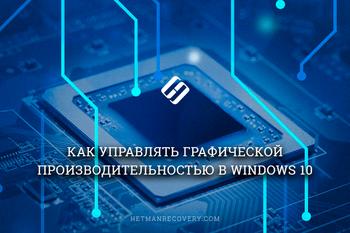 Настройки производительности графики в Windows 10