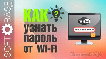 Как еще можно узнать пароль от своего Wi-Fi
