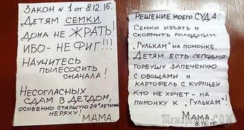 Самые смешные и креативные записки от любящих родителей