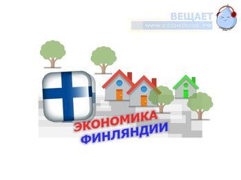 Экономика Финляндии: почему Финны так хорошо живут?