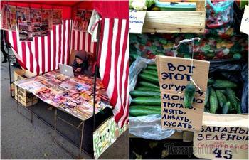 Мир торговли: 17 уморительных фотографий о буднях отечественных рынков