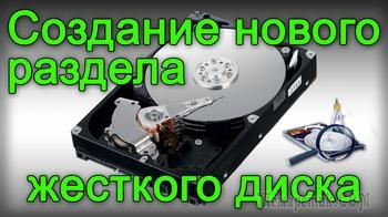 Как разделить жесткий диск на разделы в ОС Windows 7, 8, 10