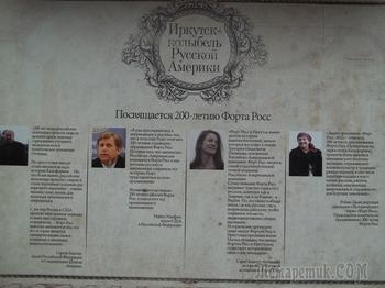 Иркутск колыбель Русской Америки 5.