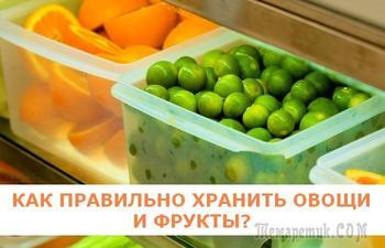 10 советов, как сохранить овощи и фрукты свежими как можно дольше
