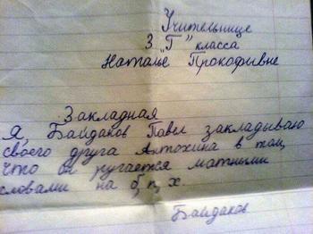 Перлы написанные детьми