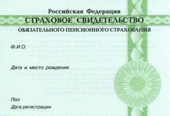Где получить СНИЛС иностранному гражданину в Москве?