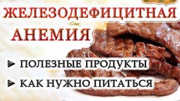 Питание при железодефицитной анемии и 15 продуктов с высоким содержанием железа